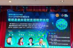 20191210職業論壇 電子競技是什麼?