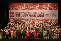 20191225國際扶輪3502地區「根除小兒麻痺公益音樂會」