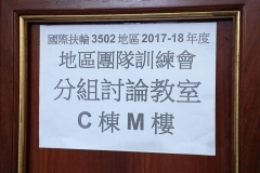 20170312 地區團隊訓練會-2