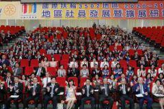 20200802地區社員發展暨擴展研討會照片